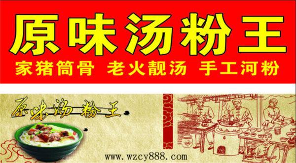 学做原味汤粉923CEC,原味汤粉培训